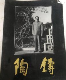 陶铸纪念册