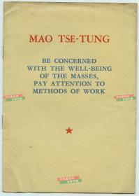 1965年英文版毛泽东著作《关心群众生活,注意工作方法》小册子