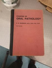 口腔病理学概要(第6版)