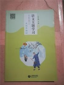 语文主题学习 六年级 下册 2 走进民族村&601A224675