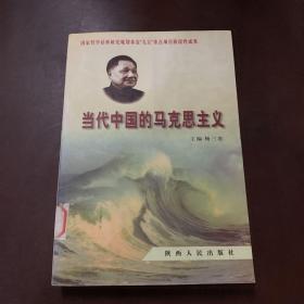 当代中国的马克思主义