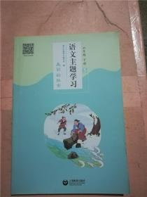 语文主题学习 六年级 下册 5 美丽的探索&601A224678