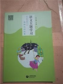 语文主题学习 六年级 下册 4 海那边的故事&601A224677
