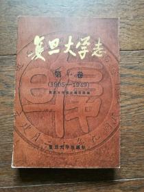 复旦大学志(第一卷,1905--1949) 正版现货 本店可提供发票