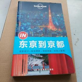 孤独星球Lonely Planet旅行指南系列:东京到京都