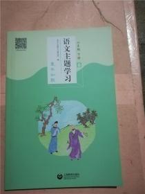 语文主题学习 六年级 下册 6 童年如歌&601A224679