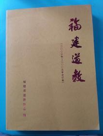 福建道教2003---2005年合订本