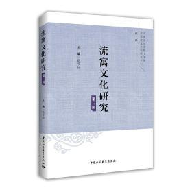 流寓文化研究 第3辑