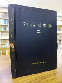 刘敦桢文集(二)—刘敦桢教授 著(我国著名的建筑学家)1984年一版一印仅4千册 16开精装 品好