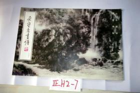 荣宝斋画谱33.山水部分...郭传璋