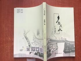 广水文化:乡愁广水