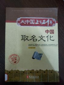 大中国上下五千年:中国取名文化(图文全彩)