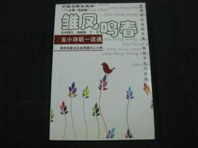 雏凤鸣春--龙小诗联一读通(标2 的)