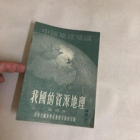 中国地理知识:我国的资源地理