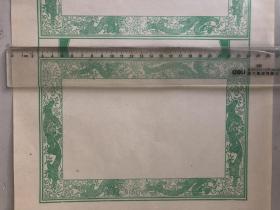 龍紋印譜紙(80張)