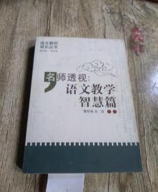 名师透视:语文教学智慧篇