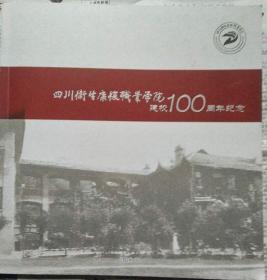 《四川卫生康复职业学院建校100周年纪念》画册