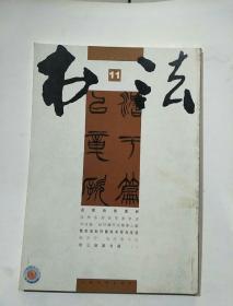 书法月刊2008.11