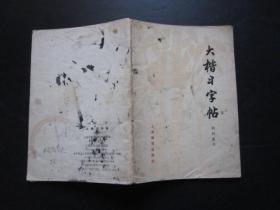 书法类:大楷习字帖【前后书皮有墨迹】