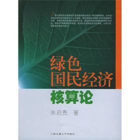 绿色国民经济核算论