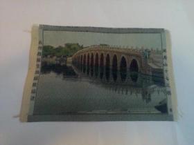 文革绣像   杭州都锦生丝织厂织造   万寿山十七孔桥