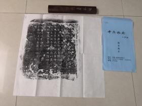 千唐志斋博物馆拓片:宫女墓志拓片(原石拓)