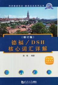 德福/DSH核心词汇详解(修订版) 正版 陈栋著  9787560851310