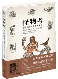 盖博瓦丛书·插画考+怪物考