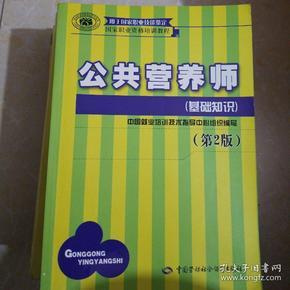 公共营养师 基础知识(第2版)