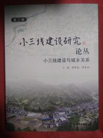 小三线建设与城乡关系/小三线建设研究论丛(第3辑)