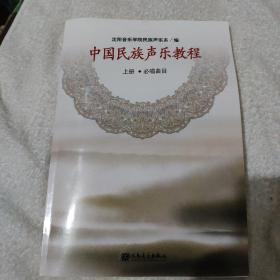 中国民族声乐教程(上册)(必唱曲目)
