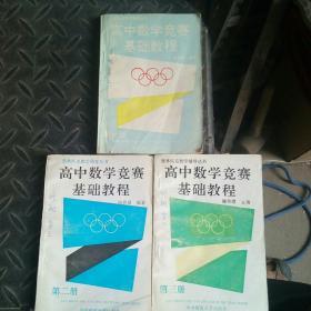 高中数学竞赛基础教程.第一、二、三册合售