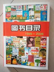 希望出版社  图书目录  1985一2005