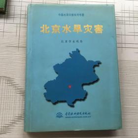 北京水旱灾害