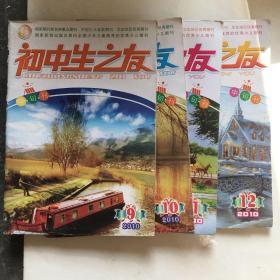 初中生之友2010中旬刊9,10,11,12