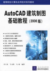 AutoCAD建筑制图基础教程(2006版)(高等学校计算机应用规划教材) 齐玉来,徐建平  清华大学出版社