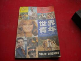 《世界青年丛刊》创刊号,32开集体著,重庆1983.2出版,6892号 ,期刊