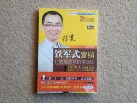 铁军式营销:打造高绩效销售团队【附光盘一张】