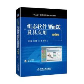 组态软件WinCC及其应用  第2版 9787111609537