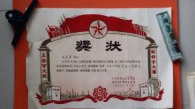 文革时期植绒奖状(工业学大庆 农业学大寨)
