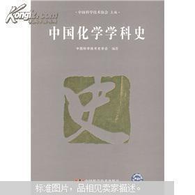 中国化学学科史(16开精装本)原价94元仅印2000册