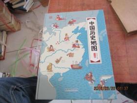 中国历史地图(人文版)(精) 带函
