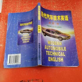 现代汽车技术英语MODERN AUTOMOBILE TECHNICAL ENGLISH