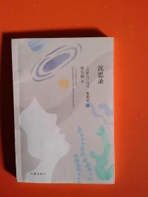 梁实秋典藏文集06:沉思录