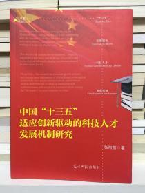 """中国""""十三五""""适应创新驱动的科技人才发展机制研究"""