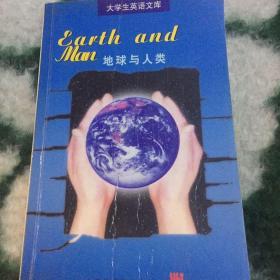 地球与人类