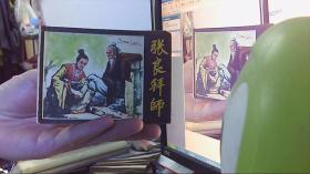 连环画:张良拜师--东健、丹梅、傅荫绘画(64开,9品)/XHNF新盒