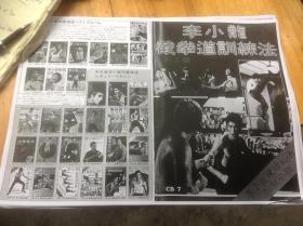 买满就送 《李小龙截拳道训练法杂志》,第3册 复印件