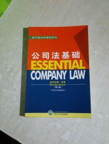 公司法基础(第3版)