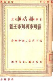 论列宁与列宁主义-斯大林-民国解放社刊本(复印本)